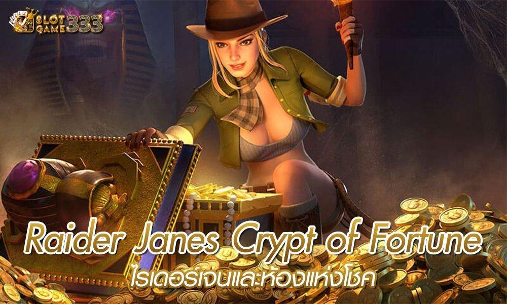 รีวิวเกมแตกง่าย Crypt of Fortune